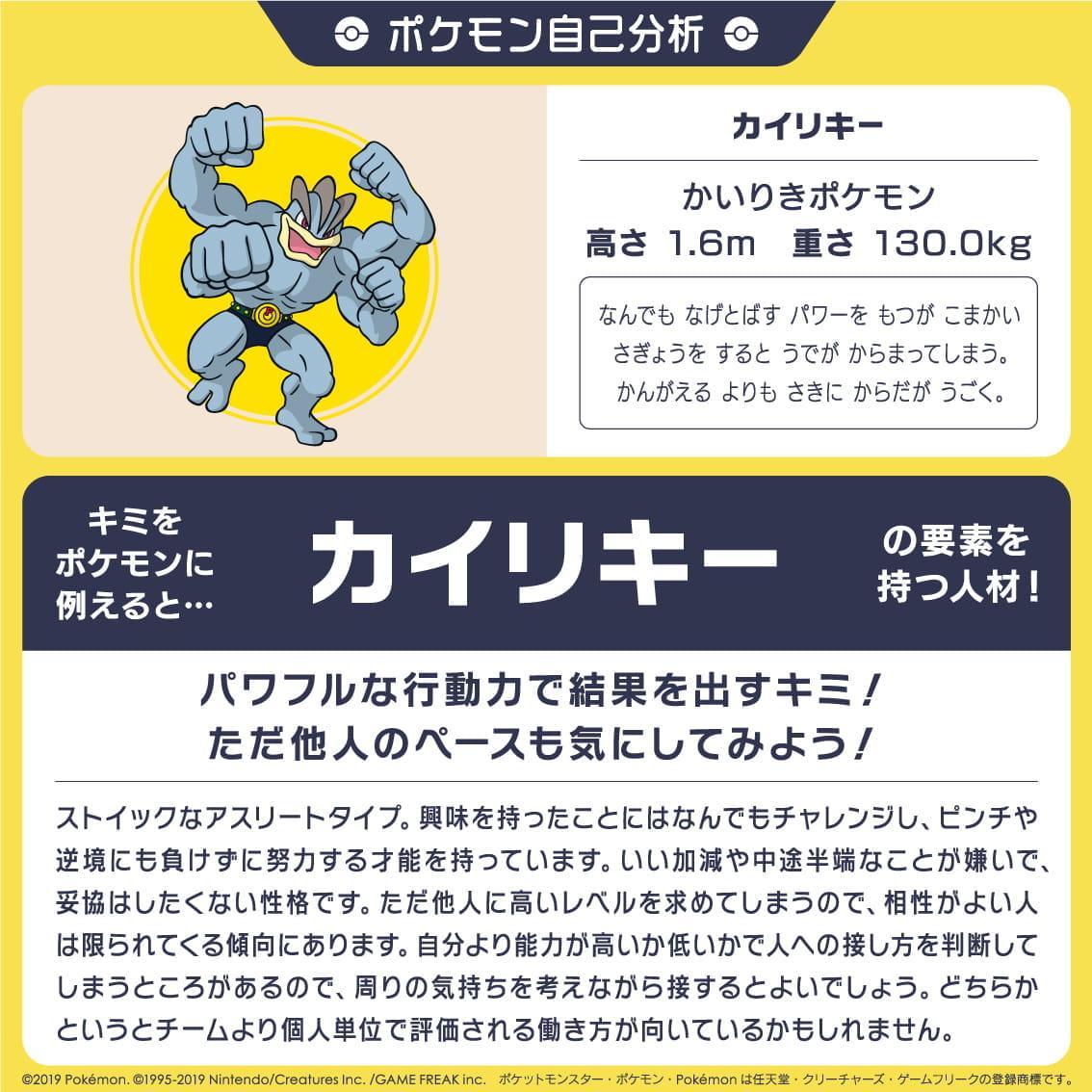 Machamps com ポケモン
